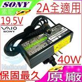 SONY 充電器(原廠)-索尼 變壓器- 19.5V,2A,40W,VGP-AC19V39,VAIO T13,T,E11,YB,VAIO W,VGP-AC19V47