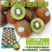 【果之蔬-全省免運】義大利綠色奇異果 1箱(單箱3.3公斤±10%25-30顆)