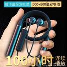 耳機 新款掛脖式藍芽耳機530 頸掛式無線運動耳機藍芽超長待機工廠直銷【快速出貨】
