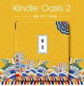聖誕預熱 亞馬遜2017新款KINDLE7寸創意保護套電子書OASIS2代圣旨2399古風 艾尚旗艦店