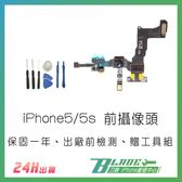 【刀鋒】iPhone5/5s 前攝像頭 前鏡頭排線 光線傳感器 聽筒排線 聽筒觸點 維修零件 門市現場更換