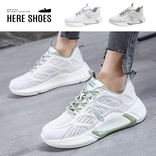 [Here Shoes] 4cm休閒鞋 PU網格 圓頭楔型厚底 綁帶運動休閒鞋-KCM9011