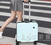旅行箱女小輕便20寸個性行李箱小型登機18寸網紅小清新拉桿密碼 中秋節全館免運