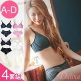 永恆魅力(A-D)裸肌鏤空蕾絲W型鋼圈成套內衣(超值4套組)【Daima黛瑪】