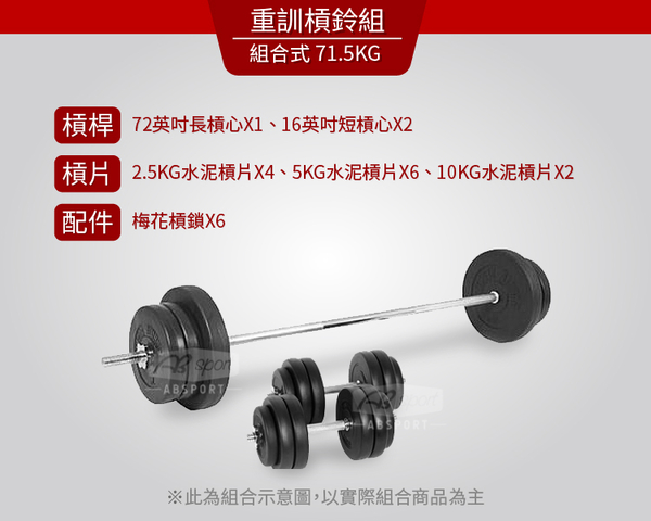 普通款◆舉重訓練套裝組183公分長桿+40.6公分短桿2入+60KG水泥槓片/重量訓練/普通款式/長槓鈴