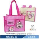 卡娜赫拉 方型午餐袋附掛飾 桃紅 粉紅 白 【KS0018】 熊角色流行生活館