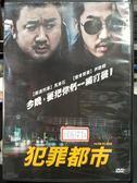 挖寶二手片-P07-262-正版DVD-韓片【犯罪都市】-馬東石 尹啟相