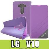 E68精品館 斜紋撞色 隱形磁扣 LG V10 手機殼 掀蓋皮套 手機支架 保護套 5.7吋