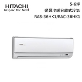 【原廠好禮六選一+分期0利率】HITACHI 日立 RAS-36HK1 / RAC-36HK1 5-6坪 3.6kw 變頻冷暖冷氣 台灣公司貨