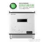 洗碗機 台式洗碗機全自動家用免安裝智能小型雙重殺菌洗碗機 1995生活雜貨NMS