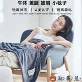 毛毯被子單人辦公室午睡毯蓋腿空調毯珊瑚絨蓋毯【淘夢屋】