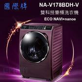 國際牌 NA-V178BDH-V 斜取式滾筒 變頻洗衣機