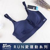 EASY SHOP-RUN極限 背心款B-D罩內衣(沉穩藍)