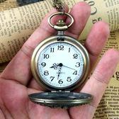 大號懷錶復古翻蓋鏤空羅馬男懷舊學生石英女電子項鍊簡約老人 凱斯盾數位3c