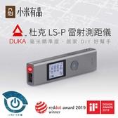 杜克LS-P激光測距儀 小米有品 測距器 長度 室內設計 建築 面積測量