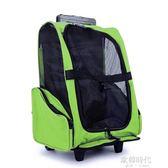 寵物拉桿箱寵物貓背包雙肩包狗狗貓咪外出便攜背包 歐韓時代