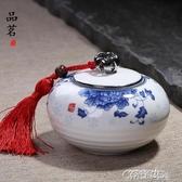 糖罐子 陶瓷茶葉罐青花瓷大號半斤裝密封罐存儲紅茶罐普洱茶罐新年禮物