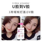 抖音同款韓國正品V臉貼 dodo labei網紅提拉緊致透明隱形V臉貼女
