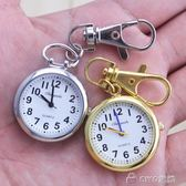 清晰大數字男士懷錶鑰匙扣掛錶學生考試用石英防水手錶護士錶 CIYO黛雅