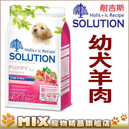 ◆MIX米克斯◆新耐吉斯.幼犬羊肉+田園蔬果3公斤狗飼料