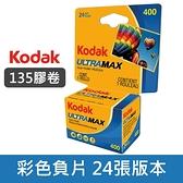 【現貨】UltraMAX 400 度 24 張 135 底片 Kodak 柯達 彩色 負片 軟片 (保存效期內)