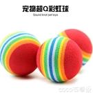 熱賣寵物玩具【10個裝】貓咪彩虹球玩具寵物玩具球小貓球玩具逗貓球【618 狂歡】