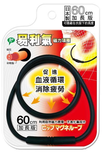 易利氣磁力項圈-黑色(60cm)
