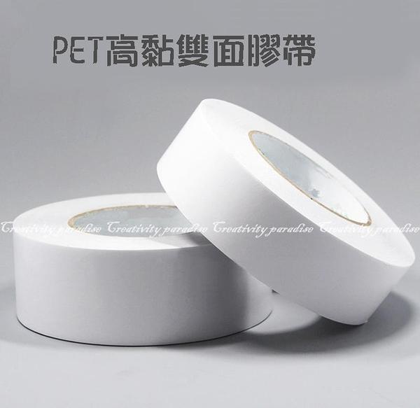【無痕雙面膠1.5cm】長50M可移動無殘膠超黏性雙面膠帶 PET雙面透明膠帶 雕刻機適用 50米
