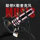 麥克風直播話筒 聯想um10c唱歌話筒主播神器帶聲卡套裝喊麥通用全民k歌麥 SP裝飾界