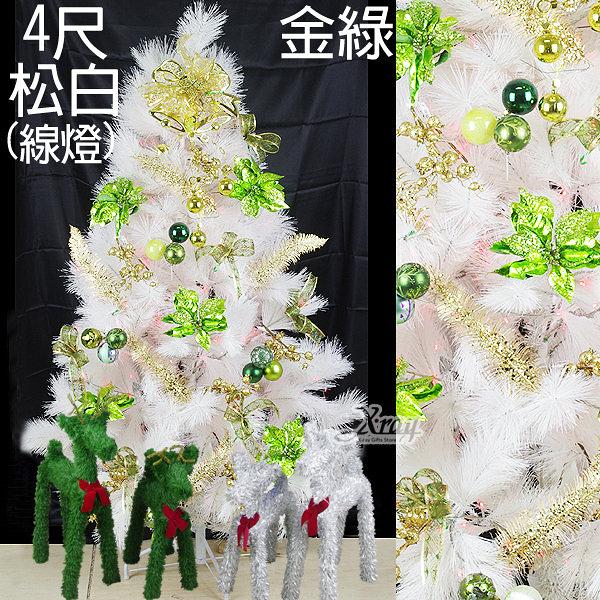 節慶王【X030027b】4尺白色高級松針成品樹(金綠色系),聖誕樹/佈置/聖誕節/會場佈置/聖誕燈
