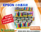 EPSON R800 / R1800 填充式墨水匣 八色一組【空匣+晶片+100cc墨水組】