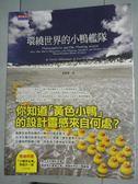 【書寶二手書T9/科學_QGE】環繞世界的小鴨艦隊_埃貝斯邁爾