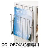 COLOBO彩色櫃 層櫃用A4雜誌收納架 KEITO NITORI宜得利家居
