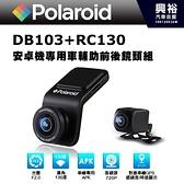 【Polaroid】寶麗萊 DB103+RC130 安卓機專用車輔助前後鏡頭組 *Android車用主機專用