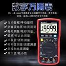 眾儀自動量程萬用表 ZT219 高精度四位半防燒真有效值萬用表VC17B 快速出貨