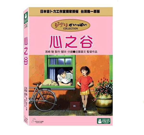 [COSCO代購] W130634 DVD - 心之谷 Whisper Of The Heart