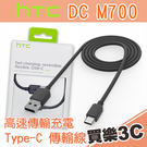 HTC DC M700 USB Type C 傳輸線,HTC TYPE C 原廠傳輸線 120CM,聯強代理