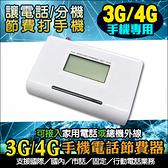 監視器 3G手機節費器 接總機/電話機省電話費 4G 電話節費器  SIM卡轉有線 電話節費盒 台灣安防
