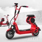 折疊式成人迷你電動車男女士個性小哈雷男雙座親子小型電動自行車 js9601『Pink領袖衣社』