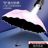 太陽傘晴雨兩用防曬防紫外線三折疊加固女學生遮陽雨傘KLBH6691911-16【全館免運】