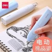 電動橡皮擦-專業自動象像皮檫不留痕吸塵器三件套兒童多功能替芯 提拉米蘇