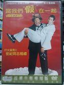 影音專賣店-Y86-010-正版DVD-電影【當我們假在一起】-亞當山德勒 凱文詹姆斯 潔西卡貝兒 史蒂夫布