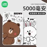 LINE布朗熊充電寶自帶線多功能手機充電寶卡通便攜移動電源超薄女