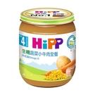 Hipp喜寶生機蔬菜小牛肉全餐 125g 79元 (買6罐送一罐)