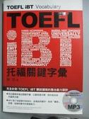 【書寶二手書T6/語言學習_LFO】TOEFL iBT托福關鍵字彙_林功