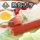 【萬聖狂歡派對】熱狗大亨(20支裝)