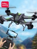 無人機 寶貝星Mirages兒童遙控飛機直升機玩具飛行器無人機航拍高清專業 亞斯藍