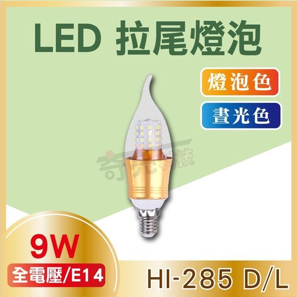 【奇亮科技】9W LED 拉尾燈泡 E14接頭 黃光 白光 蠟燭燈 含稅