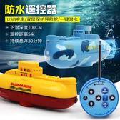 水上玩具 6通道潛水艇防水無線遙控潛艇仿真充電動戲水逗魚缸玩具模型 歐來爾藝術館