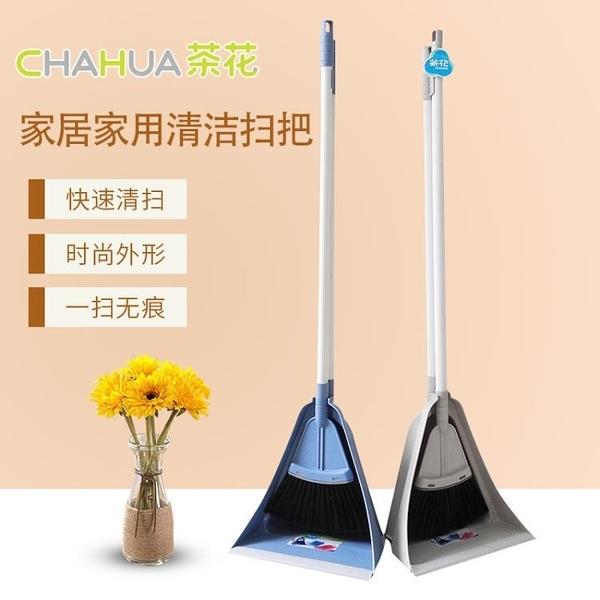 茶花塑料套裝畚斗掃帚簸箕組合套裝家居家用清潔掃把 【年終盛惠】